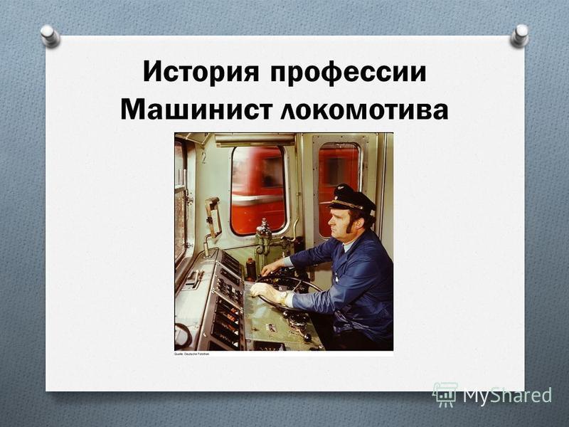 История профессии Машинист локомотива