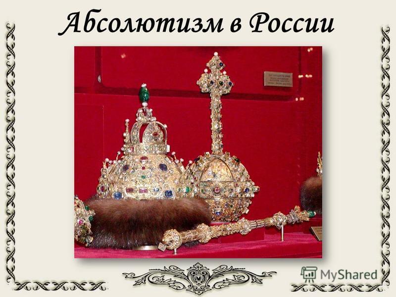 Абсолютизм в России