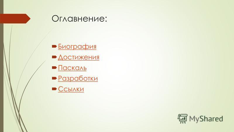 Оглавнение: Биография Достижения Паскаль Разработки Ссылки
