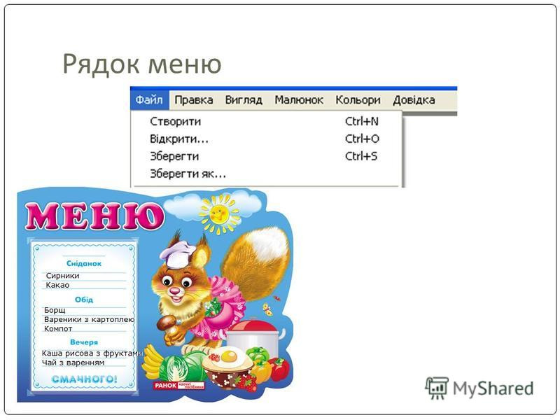 Рядок меню