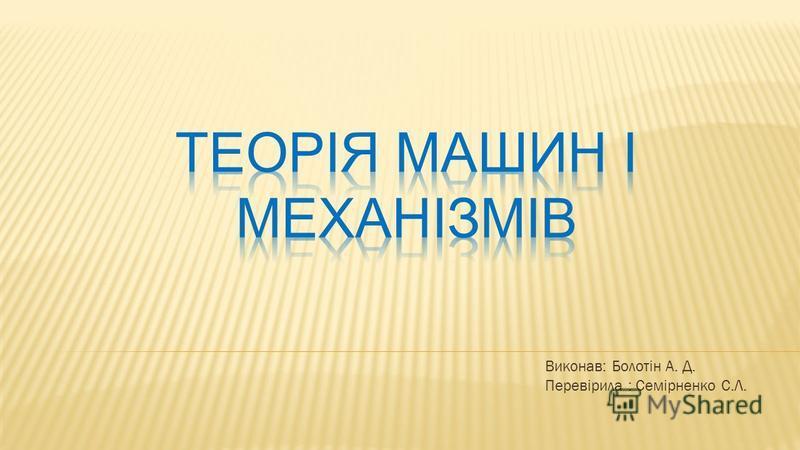 Виконав: Болотін А. Д. Перевірила : Семірненко С.Л.