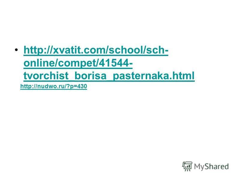 http://xvatit.com/school/sch- online/compet/41544- tvorchist_borisa_pasternaka.htmlhttp://xvatit.com/school/sch- online/compet/41544- tvorchist_borisa_pasternaka.html http://nudwo.ru/?p=430