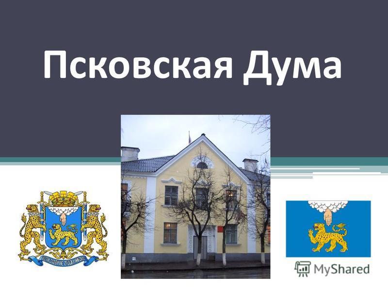Псковская Дума