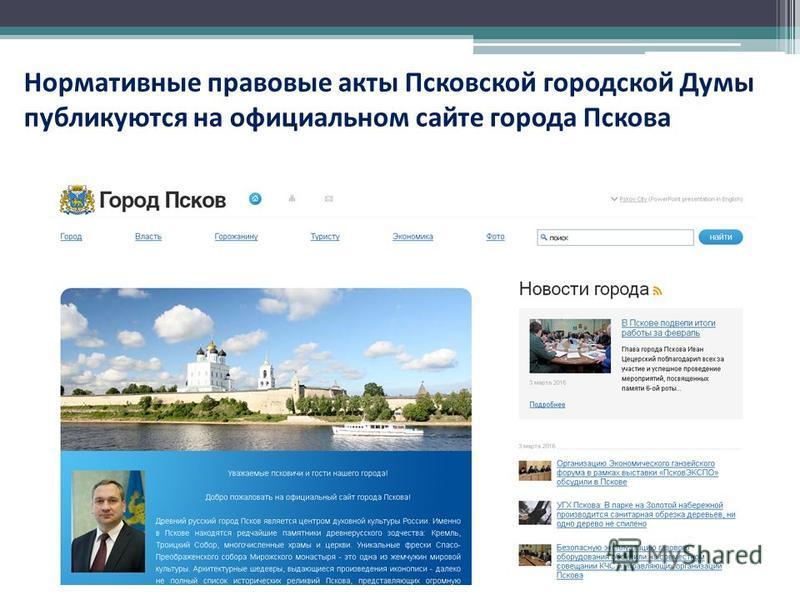 Нормативные правовые акты Псковской городской Думы публикуются на официальном сайте города Пскова
