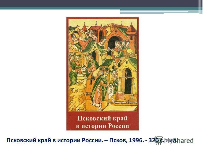 Псковский край в истории России. – Псков, 1996. - 320 с. : ил.