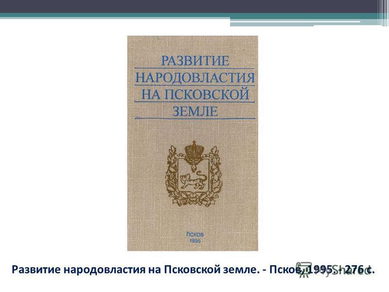 Развитие народовластия на Псковской земле. - Псков, 1995. - 276 с.