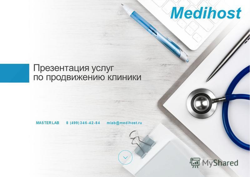 Презентация услуг по продвижению клиники Medihost MASTER LAB8 (499) 346-42-84 mlab@medihost.ru