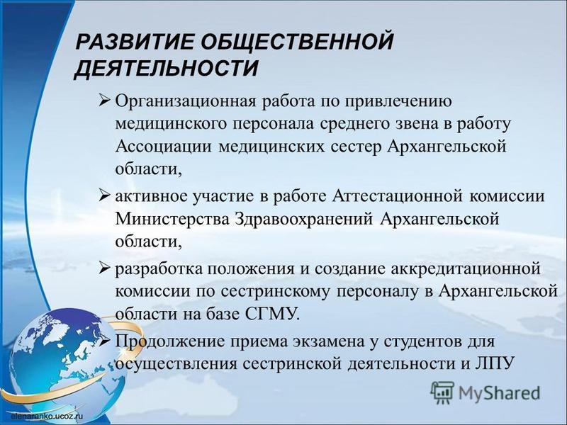 РАЗВИТИЕ ОБЩЕСТВЕННОЙ ДЕЯТЕЛЬНОСТИ Организационная работа по привлечению медицинского персонала среднего звена в работу Ассоциации медицинских сестер Архангельской области, активное участие в работе Аттестационной комиссии Министерства Здравоохранени