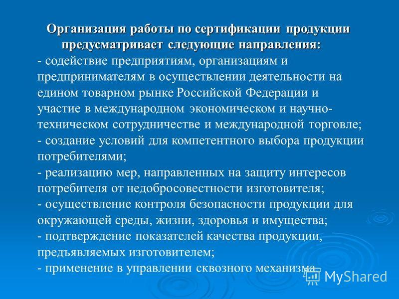 Организация работы по сертификации продукции предусматривает следующие направления: - содействие предприятиям, организациям и предпринимателям в осуществлении деятельности на едином товарном рынке Российской Федерации и участие в международном эконом