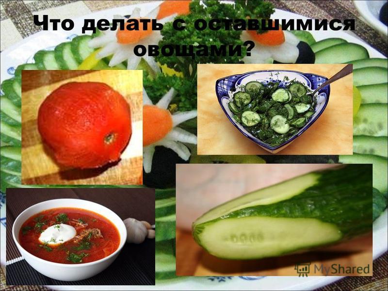 Что делать с оставшимися овощами?