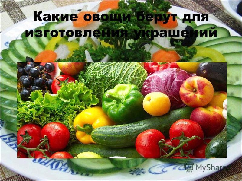 Какие овощи берут для изготовления украшений