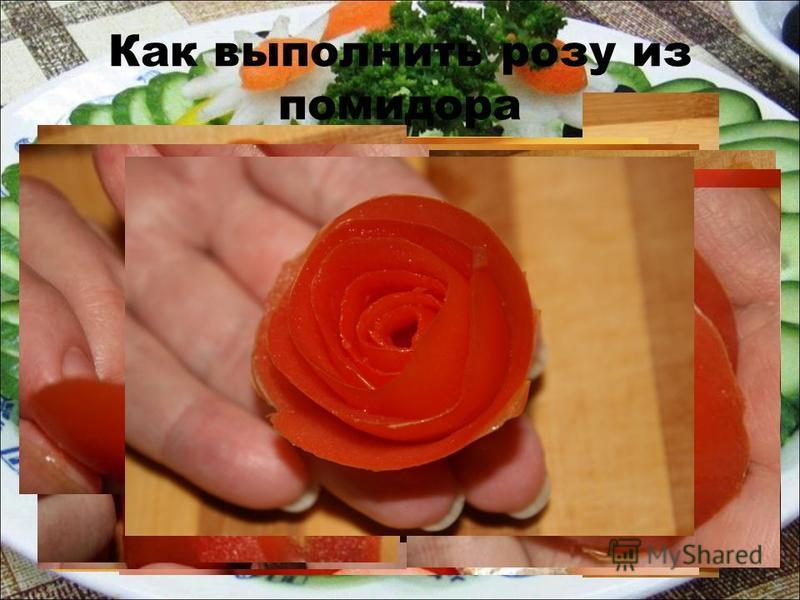 Как выполнить розу из помидора