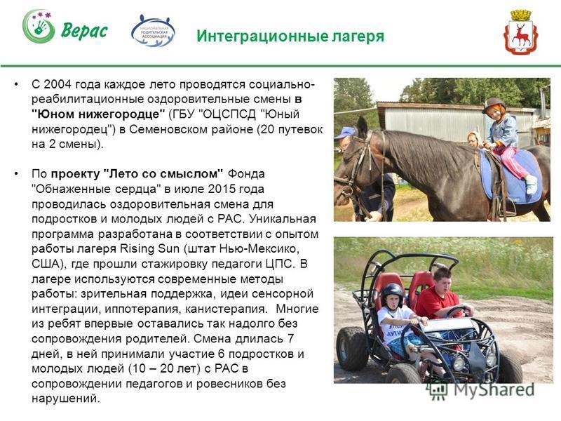 Интеграционные лагеря С 2004 года каждое лето проводятся социально- реабилитационные оздоровительные смены в