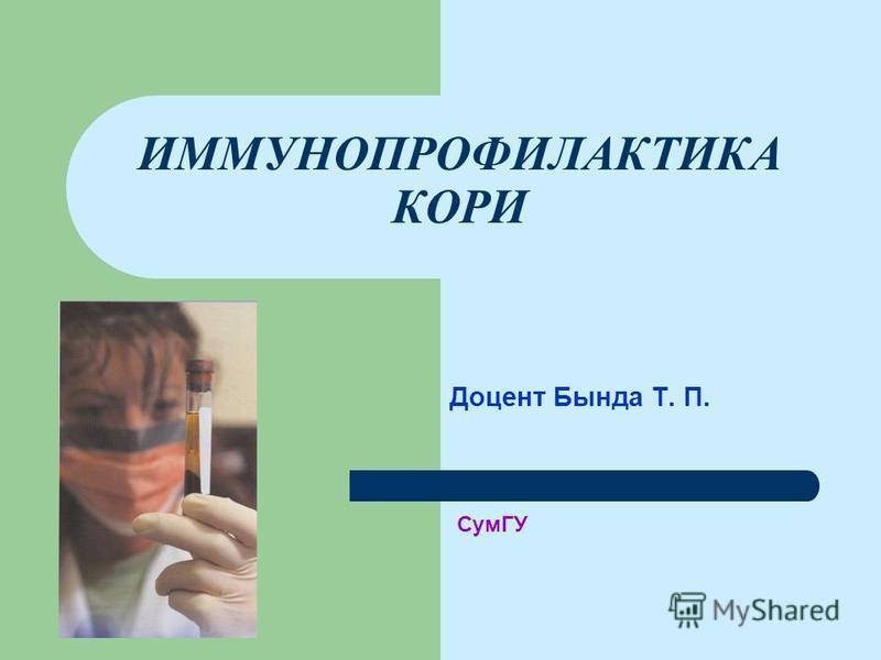 ИММУНОПРОФИЛАКТИКА КОРИ Доцент Бында Т. П. СумГУ