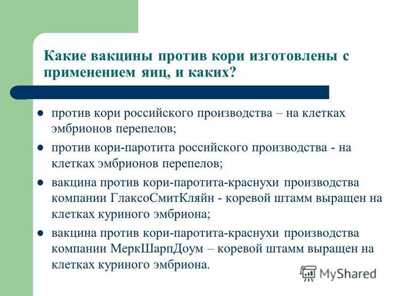 Какие вакцины против кори изготовлены с применением яиц, и каких? против кори российского производства – на клетках эмбрионов перепелов; против кори-паротита российского производства - на клетках эмбрионов перепелов; вакцина против кори-паротита-крас