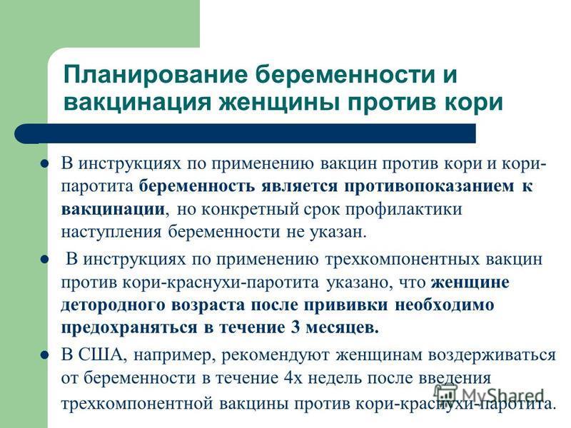 Планирование беременности и вакцинация женщины против кори В инструкциях по применению вакцин против кори и кори- паротита беременность является противопоказанием к вакцинации, но конкретный срок профилактики наступления беременности не указан. В инс