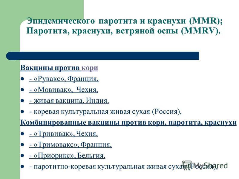Эпидемического паротита и краснухи (MMR); Паротита, краснухи, ветряной оспы (MMRV). Вакцины против корикори - «Рувакс», Франция, - «Мовивак», Чехия, - живая вакцина, Индия. - коревая культуральная живая сухая (Россия), Комбинированные вакцины против