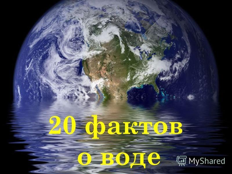 20 фактов о воде
