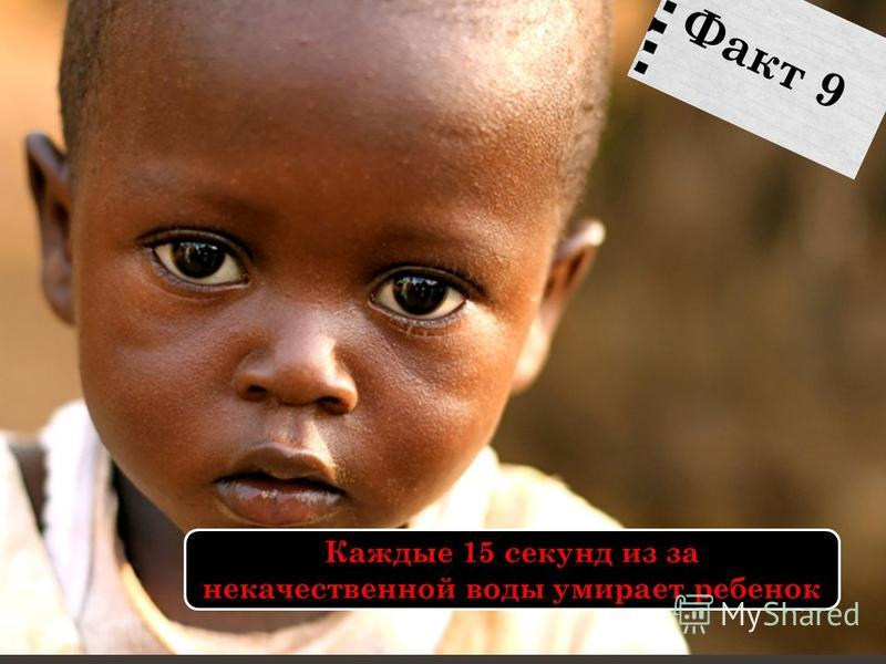 Каждые 15 секунд из за некачественной воды умирает ребенок Факт 9