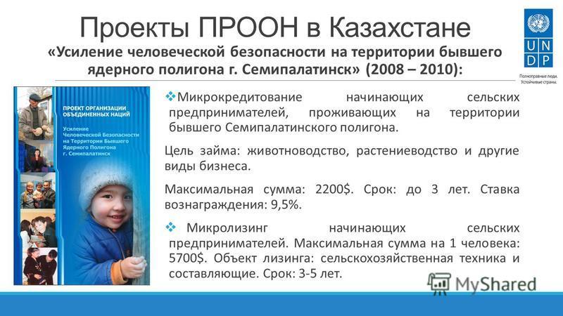 Проекты ПРООН в Казахстане «Усиление человеческой безопасности на территории бывшего ядерного полигона г. Семипалатинск» (2008 – 2010): Микрокредитование начинающих сельских предпринимателей, проживающих на территории бывшего Семипалатинского полигон
