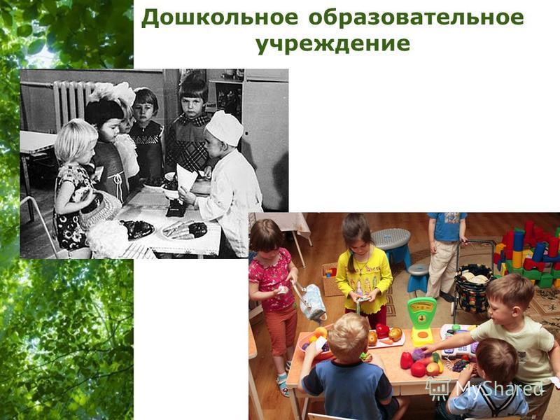 Free Powerpoint Templates Page 10 Дошкольное образовательное учреждение