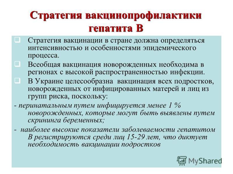 Стратегия вакцинопрофилактики гепатита В Стратегия вакцинации в стране должна определяться интенсивностью и особенностями эпидемического процесса. Всеобщая вакцинация новорожденных необходима в регионах с высокой распространенностью инфекции. В Украи