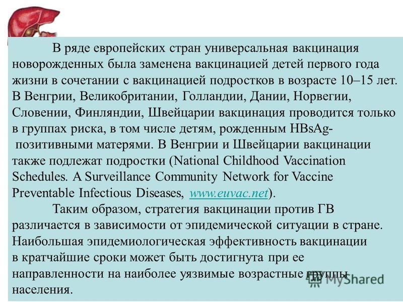 В ряде европейских стран универсальная вакцинация новорожденных была заменена вакцинацией детей первого года жизни в сочетании с вакцинацией подростков в возрасте 10–15 лет. В Венгрии, Великобритании, Голландии, Дании, Норвегии, Словении, Финляндии,