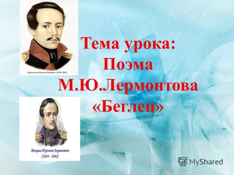 Тема урока: Поэма М.Ю.Лермонтова «Беглец»