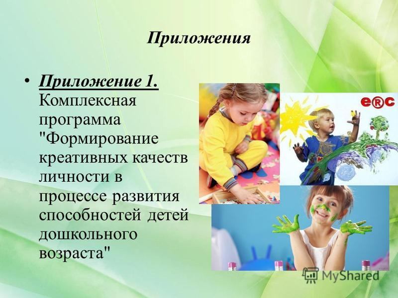 Приложения Приложение 1. Комплексная программа Формирование креативных качеств личности в процессе развития способностей детей дошкольного возраста