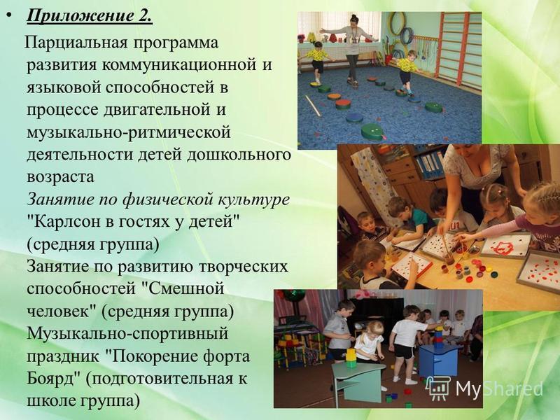 Приложение 2. Парциальная программа развития коммуникационной и языковой способностей в процессе двигательной и музыкально-ритмической деятельности детей дошкольного возраста Занятие по физической культуре