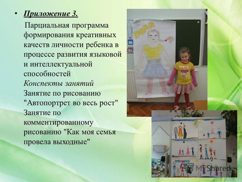 Приложение 3. Парциальная программа формирования креативных качеств личности ребенка в процессе развития языковой и интеллектуальной способностей Конспекты занятий Занятие по рисованию