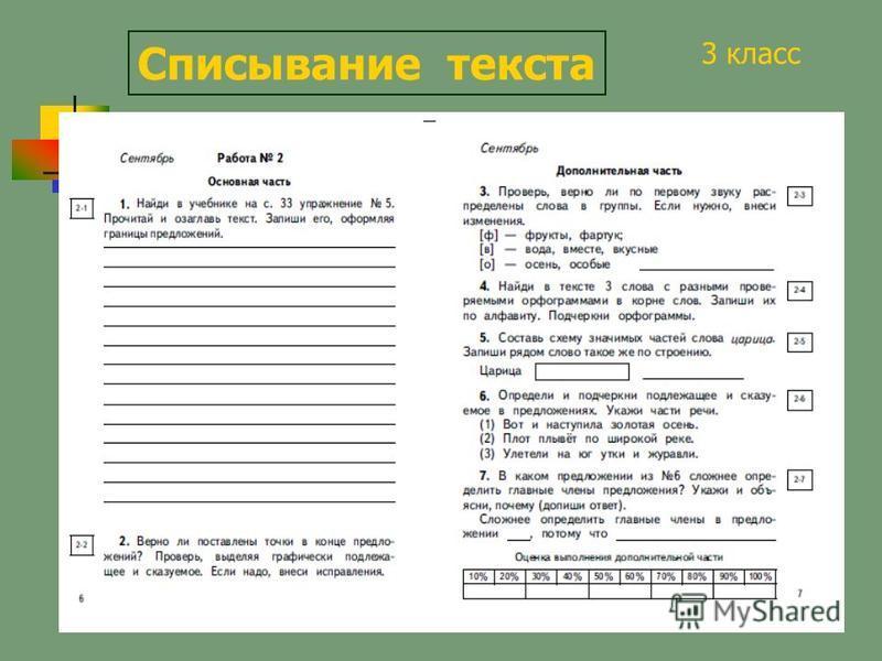 Списывание текста 3 класс