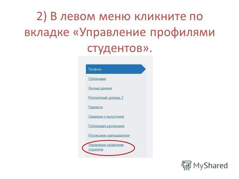2) В левом меню кликните по вкладке «Управление профилями студентов».