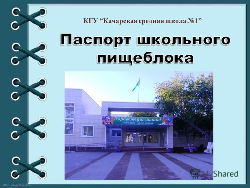 http://linda6035.ucoz.ru/ КГУ Качарская средняя школа 1