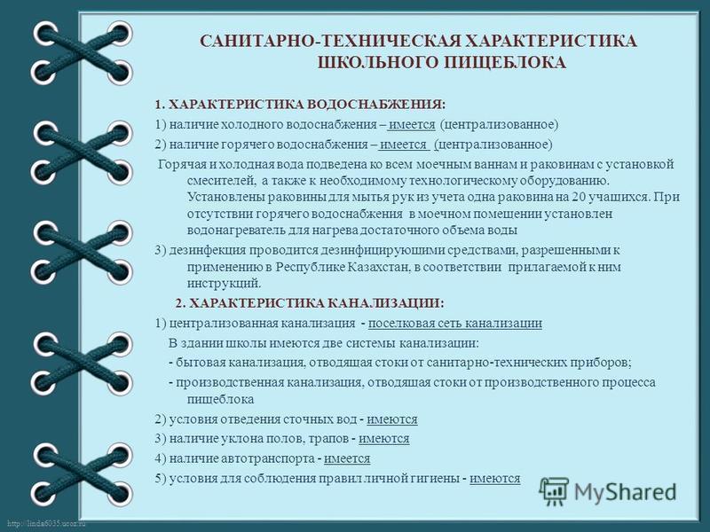 http://linda6035.ucoz.ru/ САНИТАРНО-ТЕХНИЧЕСКАЯ ХАРАКТЕРИСТИКА ШКОЛЬНОГО ПИЩЕБЛОКА 1. ХАРАКТЕРИСТИКА ВОДОСНАБЖЕНИЯ: 1) наличие холодного водоснабжения – имеется (централизованное) 2) наличие горячего водоснабжения – имеется (централизованное) Горячая