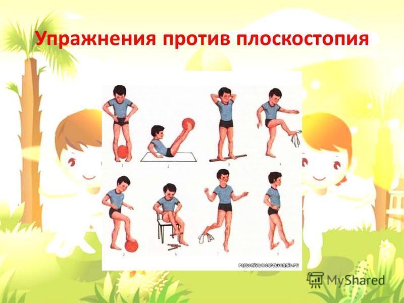 Упражнения против плоскостопия