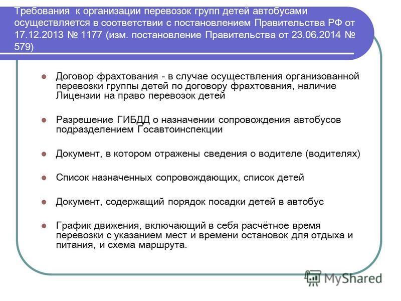 Требования к организации перевозок групп детей автобусами осуществляется в соответствии с постановлением Правительства РФ от 17.12.2013 1177 (изм. постановление Правительства от 23.06.2014 579) Договор фрахтования - в случае осуществления организован