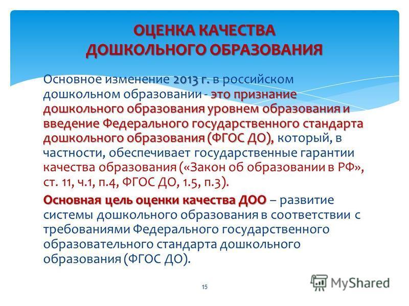 ОЦЕНКА КАЧЕСТВА ДОШКОЛЬНОГО ОБРАЗОВАНИЯ 2013 г. это признание дошкольного образования уровнем образования и введение Федерального государственного стандарта дошкольного образования (ФГОС ДО), Основное изменение 2013 г. в российском дошкольном образов