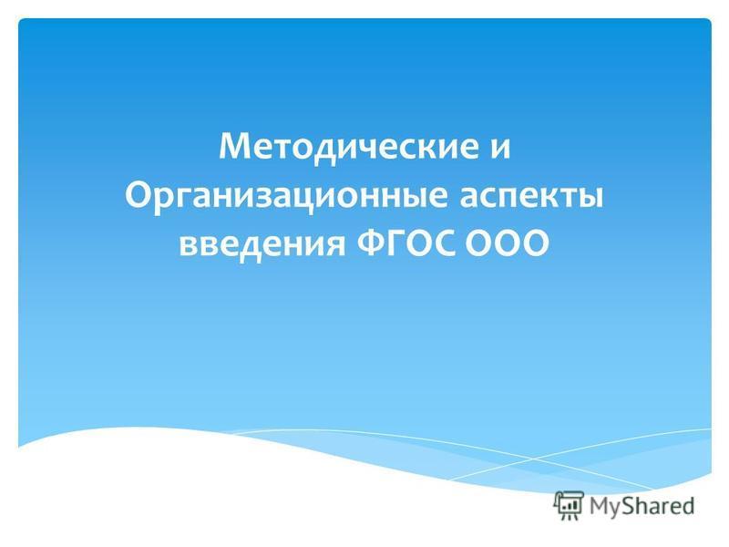 Методические и Организационные аспекты введения ФГОС ООО