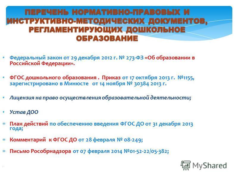 Федеральный закон от 29 декабря 2012 г. 273-ФЗ «Об образовании в Российской Федерации». ФГОС дошкольного образования. Приказ от 17 октября 2013 г. 1155, зарегистрировано в Минюсте от 14 ноября 30384 2013 г. Лицензия на право осуществления образовател