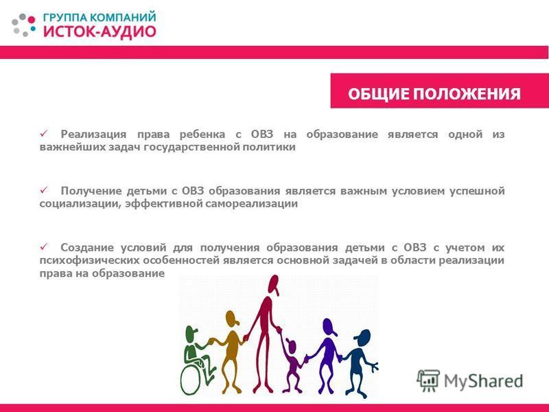 Реализация права ребенка с ОВЗ на образование является одной из важнейших задач государственной политики Получение детьми с ОВЗ образования является важным условием успешной социализации, эффективной самореализации Создание условий для получения обра
