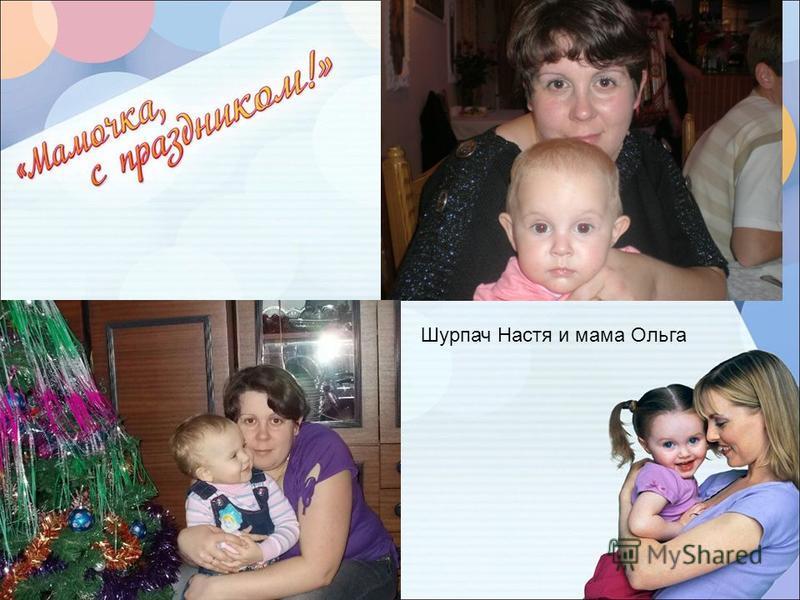 Шурпач Настя и мама Ольга