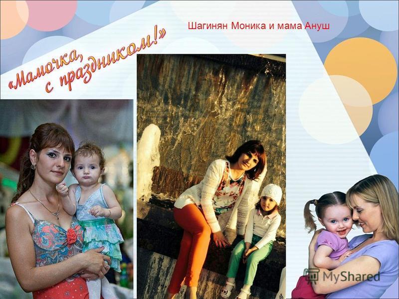 Шагинян Моника и мама Ануш