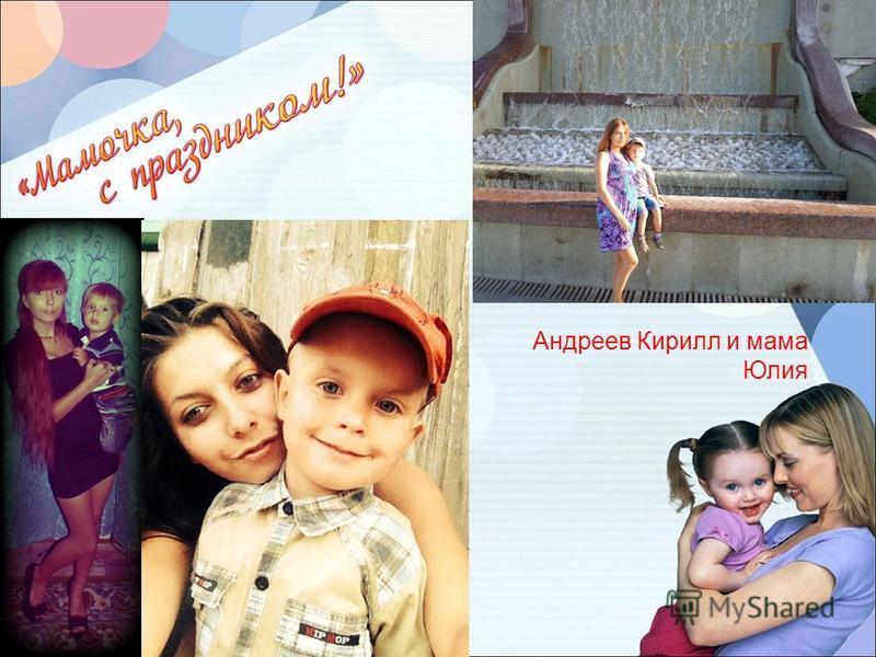 Андреев Кирилл и мама Юлия