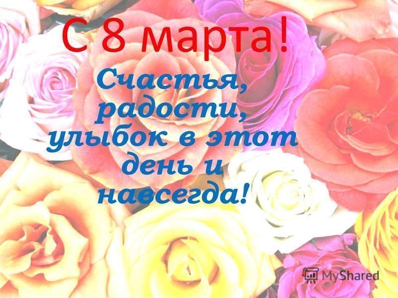 Счастья, радости, улыбок в этот день и навсегда! С 8 марта!
