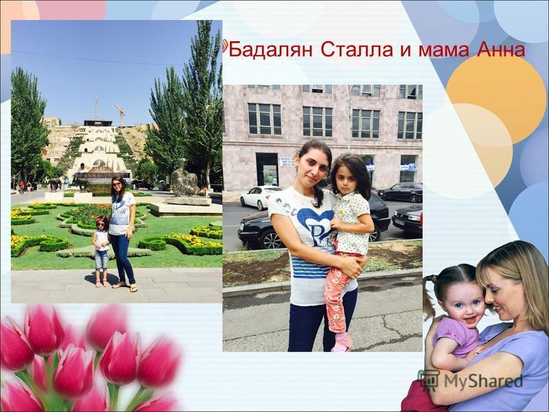 Бадалян Сталла и мама Анна