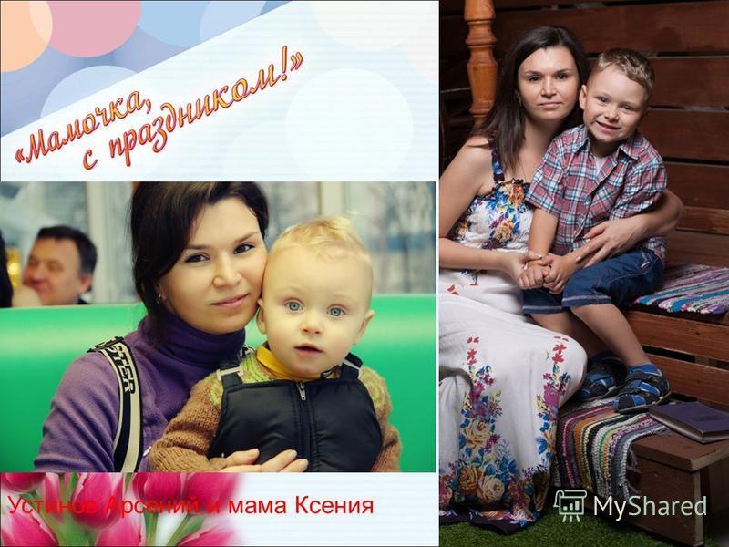 Устинов Арсений и мама Ксения