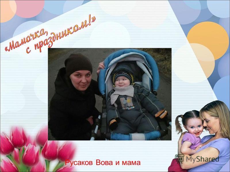 Русаков Вова и мама