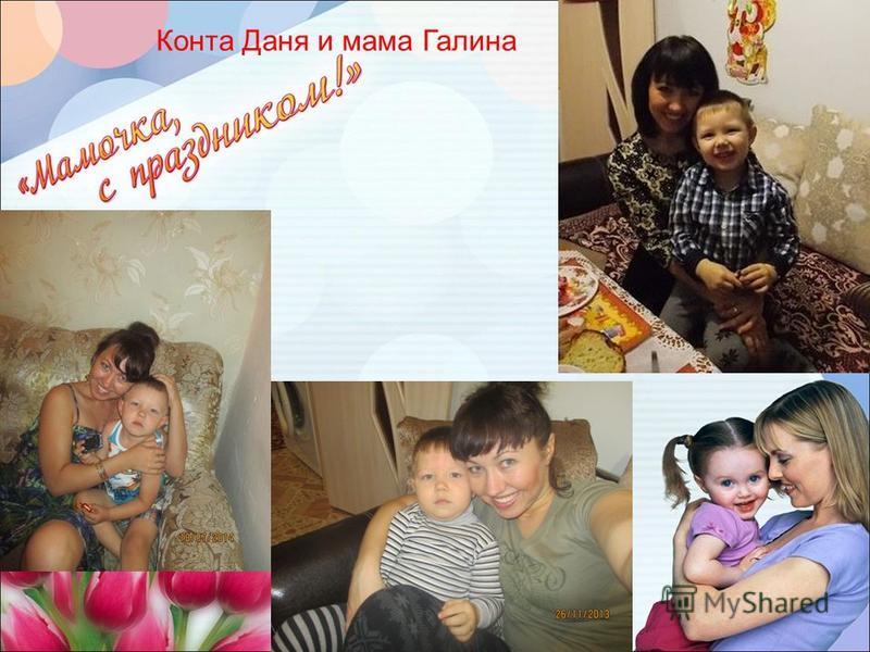 Конта Даня и мама Галина
