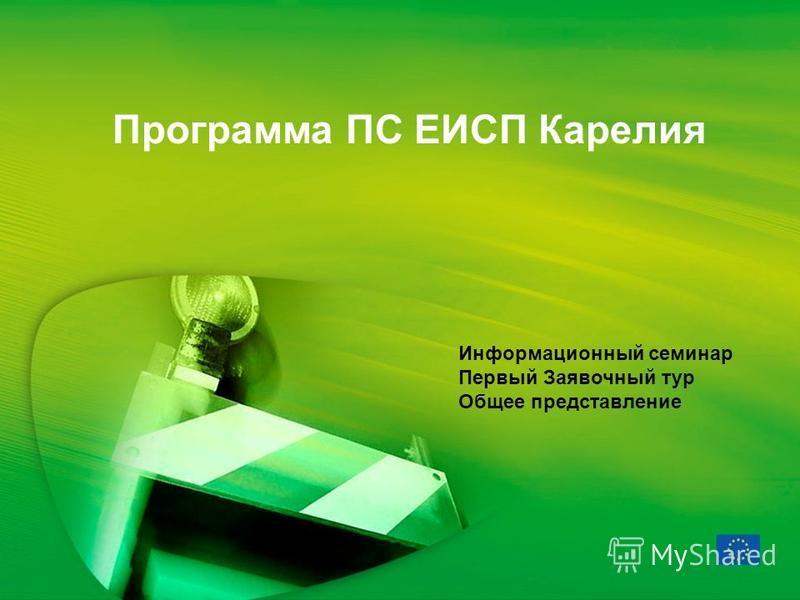 Информационный семинар Первый Заявочный тур Общее представление Программа ПС ЕИСП Карелия
